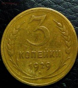 лот монет 1929 года 1,2,3,5 копеек - IMG-20170305-WA0003.jpg