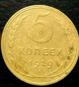 лот монет 1929 года 1,2,3,5 копеек - IMG-20170305-WA0004.jpg