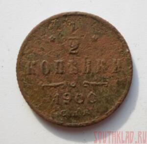 1 2 копейки 1900 года до 18.04 до 20-00 - SAM_1504.JPG