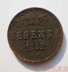 Денежка 1852 года ЕМ до 18.04 до 20-00 - SAM_1506.JPG
