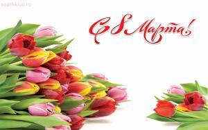 С праздником наши девчёнки. С 8 марта - 7392_anypicsru-.jpg
