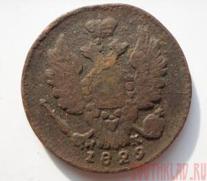 Копейка 1829 года до 18.04 до 20-00 - SAM_1509.JPG