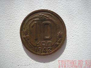 Будет ли интерес 10 ккоп. 1942г. - P4197446.JPG
