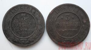 3 копейки 1896 и 1906 года до 19.04 до 20-00 - SAM_1514.JPG