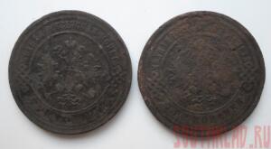 3 копейки 1896 и 1906 года до 19.04 до 20-00 - SAM_1516.JPG