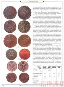 Все монетные браки с 1700 по 1917 год. - pGuDHIJ4uKY.jpg
