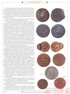 Все монетные браки с 1700 по 1917 год. - Qatwl-iW2FA.jpg