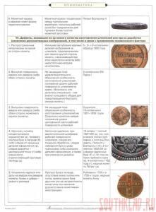 Все монетные браки с 1700 по 1917 год. - YW8hVc5ufZ4.jpg