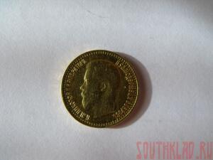 7.50 золотые .. - DSCF1093[1].JPG