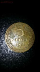 5 КОПЕЕК 1935 СТАРОГО ОБРАЗЦА до 23.03 - 111.jpg