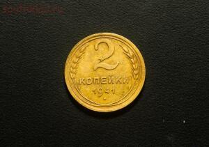 2 копейки 1941 года, в альбом. С Рубля до 25.03.2017 в 22-00 мск. - P4162461.jpg