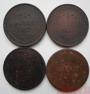 Лот монет 5 копеек 1860-1865 года до 24.04 до 20-00 - SAM_1548.JPG