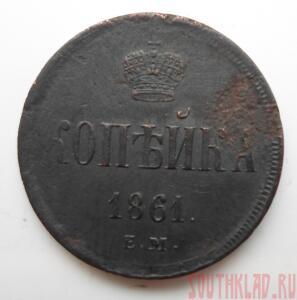копейка 1861 года до 24.04 до 20-00 - SAM_1558.JPG