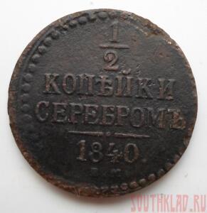 1 2 копейки серебром 1840 года до 24.04 до 20-00 - SAM_1560.JPG