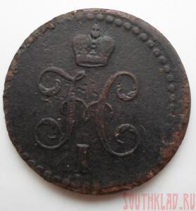 1 2 копейки серебром 1840 года до 24.04 до 20-00 - SAM_1561.JPG