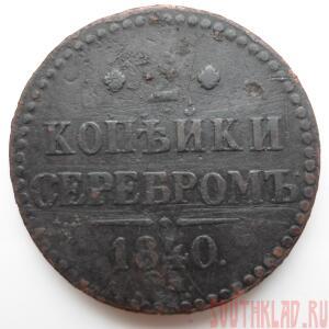 2 копейки серебром 1840 года до 24.04 до 20-00 - SAM_1562.JPG
