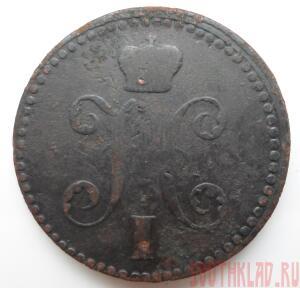 2 копейки серебром 1840 года до 24.04 до 20-00 - SAM_1563.JPG