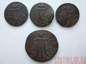 Лот монет Павла 1 до 30.04 до 20-00 - SAM_1569.JPG
