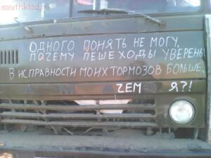 Автоприколы... - BYUJSNdvKo4.jpg