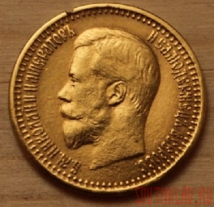 7 рублей 50 копеек - 7,5руб 1897г АГ аверс.jpg