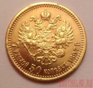 7 рублей 50 копеек - реверс.JPG