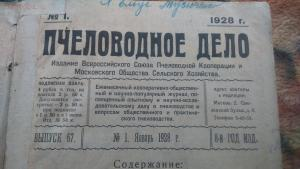 Книга 1928г Пчеловодное дело до 09.04.2017г в 22.00 - 4.JPG