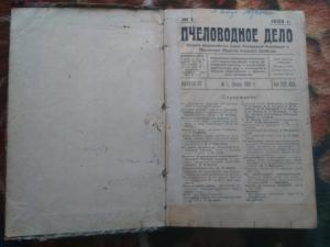 Книга 1928г Пчеловодное дело до 09.04.2017г в 22.00 - 4152.JPG