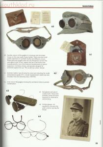 Личные вещи и снаряжение немецкого пехотинца - 32.jpg