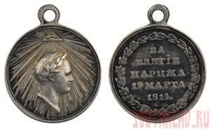 Медаль «За Взятие Парижа». 1814 г. - 1G6sn1ANZYM.jpg
