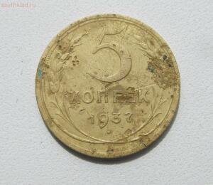 5 копеек 1937г до 05.05.17 в 22.00 по мск - IMG_7361.JPG