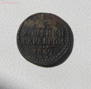 1.4 копейки серебром до 09.05.17 в 22.00 по мск - IMG_7419.JPG