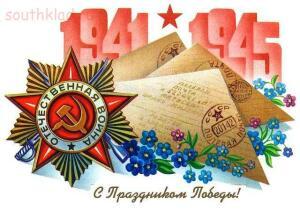 С днем Великой Победы  - U7OIWNrDziY.jpg
