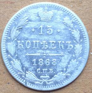 15 копеек 1868 года до 13.05.2017 в 22:00 - IMG_1806.JPG