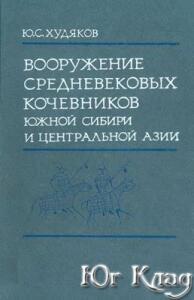 Ю.С. Худяков Вооружение средневековых кочевников - 62370.jpg