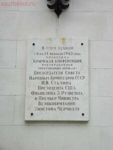 По следам Ялтинская конференция ... Ливадийский дворец - DSCF2591.jpg