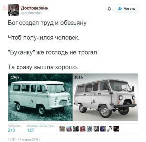 УАЗы - авто для бездора - буханка.jpg