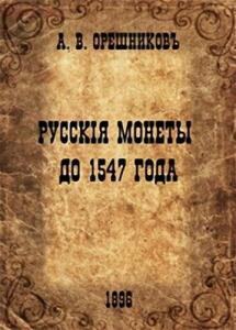 А.В. Орешников. Русские монеты до 1547 года - 60d6f05a74f9.jpg