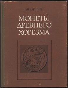 Вайнберг Б. И. Монеты Древнего Хорезма. - 98397.jpg