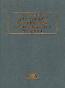 Материалы по русской нумизматике XV века  - 36547.jpg
