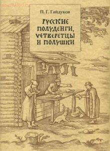 Русские полуденги, четверетцы и полушки XIV–XVII вв. - post-1-1145523607.jpg