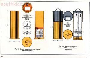 Справочник определитель снарядов - 464.jpg