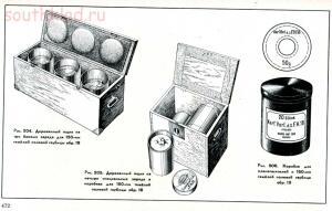 Справочник определитель снарядов - 472.jpg