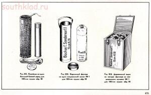 Справочник определитель снарядов - 475.jpg