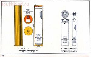 Справочник определитель снарядов - 476.jpg