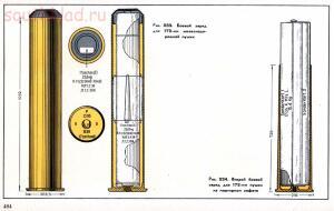 Справочник определитель снарядов - 484.jpg