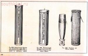 Справочник определитель снарядов - 486.jpg