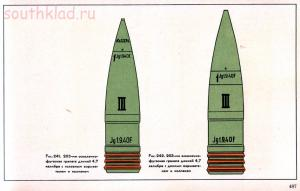 Справочник определитель снарядов - 487.jpg