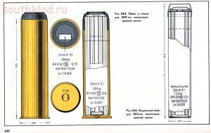 Справочник определитель снарядов - 488.jpg