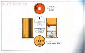 Справочник определитель снарядов - 491.jpg