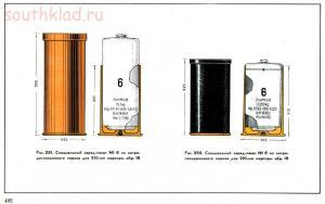 Справочник определитель снарядов - 492.jpg